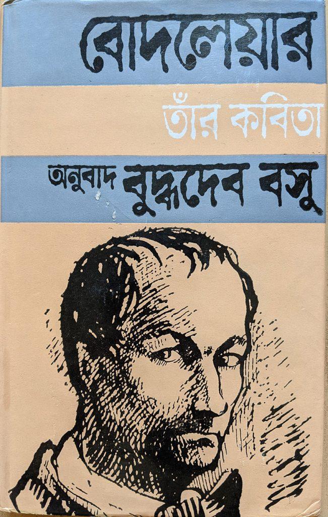 The Bengali Baudelaire